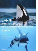 シャチ生態ビジュアル百科 世界の海洋に知られざるオルカの素顔を追う
