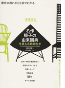 名作椅子の由来図典 歴史の流れがひと目でわかる 増補改訂