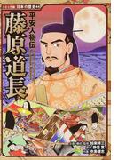 藤原道長 (コミック版日本の歴史 平安人物伝)