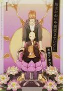 坊主かわいや袈裟までいとし (HANAMARU COMICS PREMIUM) 3巻セット