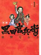 軍師黒田官兵衛伝(JETS COMICS) 3巻セット(ジェッツコミックス)