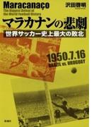 マラカナンの悲劇―世界サッカー史上最大の敗北―
