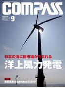 海事総合誌COMPASS2014年9月号