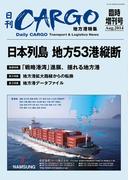 日刊CARGO臨時増刊号地方港特集「日本列島 地方53港縦断」