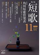 短歌 26年11月号(雑誌『短歌』)