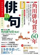 俳句 26年11月号(雑誌『俳句』)