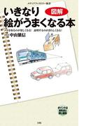 図解・いきなり絵がうまくなる本(メディアファクトリー新書)