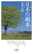 日本の樹木(ちくま新書)