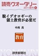 読売クオータリー選集2014年夏号1・脱イデオロギーの領土教育が必要だ 中西茂(読売ebooks)