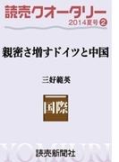 読売クオータリー選集2014年夏号2・親密さ増すドイツと中国 三好範英(読売ebooks)