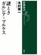 謎ときガルシア=マルケス(新潮選書)(新潮選書)