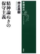 精神論ぬきの保守主義(新潮選書)(新潮選書)