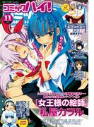 コミックハイ! 2014年11月号(コミックハイ!)