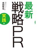 最新 戦略PR 実践編(アスキー書籍)