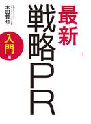 最新 戦略PR 入門編(アスキー書籍)