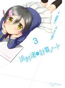 浜村渚の計算ノート(3)