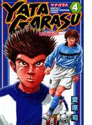 YATAGARASU ─蒼き仲間たち─(4)