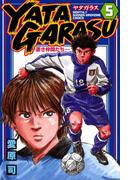 YATAGARASU ─蒼き仲間たち─(5)