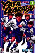 YATAGARASU ─蒼き仲間たち─(7)