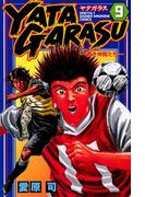 YATAGARASU ─蒼き仲間たち─(9)