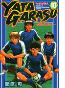 YATAGARASU ─蒼き仲間たち─(10)