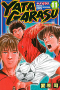 YATAGARASU ─蒼き仲間たち─(11)