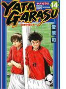 YATAGARASU ─蒼き仲間たち─(14)