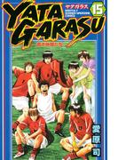 YATAGARASU ─蒼き仲間たち─(15)