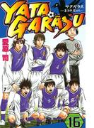 YATAGARASU ─蒼き仲間たち─(16)