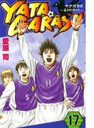 YATAGARASU ─蒼き仲間たち─(17)