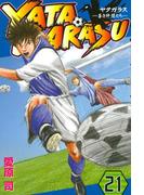 YATAGARASU ─蒼き仲間たち─(21)