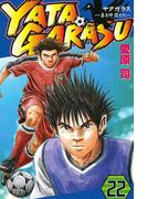 YATAGARASU ─蒼き仲間たち─(22)