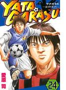 YATAGARASU ─蒼き仲間たち─(24)