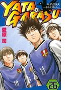 YATAGARASU ─蒼き仲間たち─(26)
