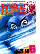 打撃王 凜(5)