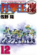 打撃王 凜(12)
