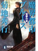 魔界都市ブルース6〈童夢の章〉(祥伝社文庫)