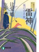 雷神 風の市兵衛(祥伝社文庫)