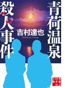 青荷温泉殺人事件(実業之日本社文庫)