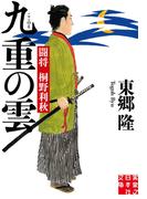 九重の雲 闘将 桐野利秋(実業之日本社文庫)