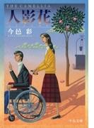 人影花(中公文庫)