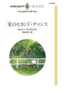 愛のセカンド・チャンス(ハーレクイン・イマージュ)