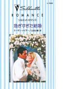 急ぎすぎた結婚(シルエット・ロマンス)