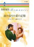 抜け落ちた愛の記憶(ハーレクイン・ロマンス)
