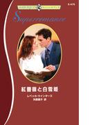紅薔薇と白雪姫(ハーレクイン・スーパー・ロマンス)