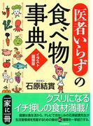 [イラスト図解版]「医者いらず」の食べ物事典