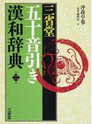 三省堂五十音引き漢和辞典 第2版