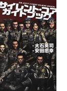 サイレント・コアガイドブック (C・NOVELS)(C★NOVELS)