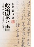 政治家と書 近現代に於ける日本人の教養
