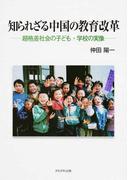 知られざる中国の教育改革 超格差社会の子ども・学校の実像